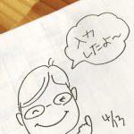 手書きのススメ-楽しければ情報はより伝わると思う