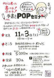 POPセミナーポスター.2015.11.03
