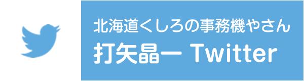 北海道くしろの事務機やさん 打矢晶一 Twitter