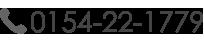 TEL:0154-22-1779